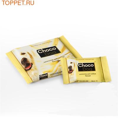 Веда Choco Dog Шоколад белый для собак 15гх50шт (фото, вид 1)
