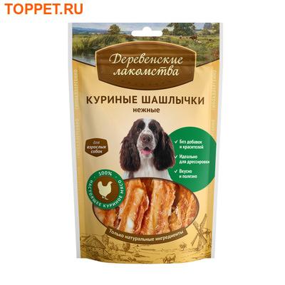 Деревенские лакомства Куриные шашлычки нежные 100г для собак (фото, вид 1)