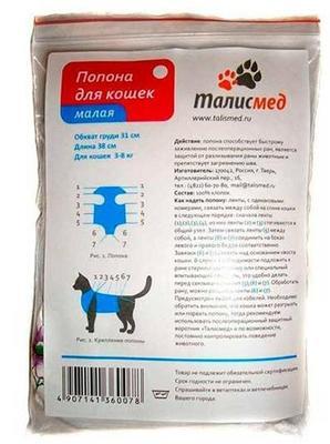Талисмед Попонка послеоперационная для кошек (фото, вид 1)
