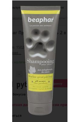 Beaphar Французский премиум-шампунь Shampooing Demelant special poils long 2 в 1 от колтунов для собак с длинной шерстью 250 мл (фото, вид 1)