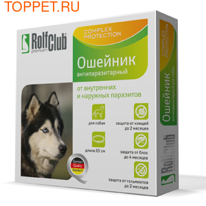 Rolf Club Ошейник для собак от внутренних и наружних паразитов (ивермектин) 65см