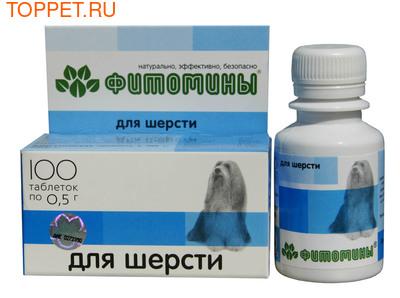 Веда Фитомины для собак для шерсти 100таб