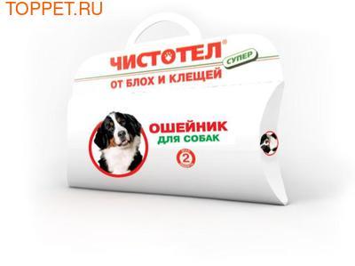 Чистотел Супер ошейник для собак от блох и клещей 65см
