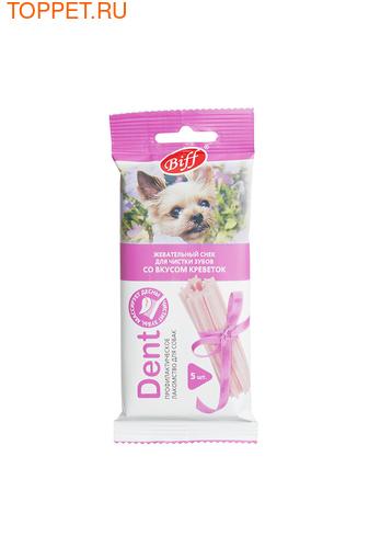 ТИТБИТ Жевательный снек DENT для мелких собак со вкусом креветок 5шт