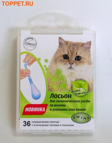 TWINS Палочки с лосьоном для ухода за веками и уголками глаз кошек, 36шт в уп.