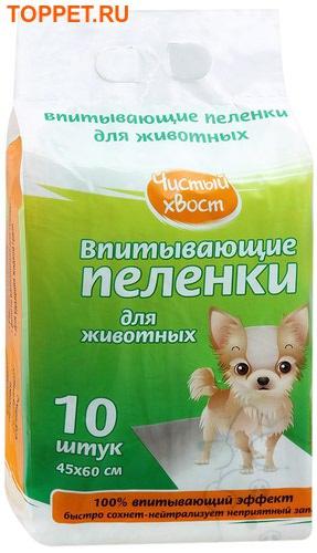 Чистый хвост Впитывающие пеленки для животных 60х45см от 10шт. АКЦИЯ!
