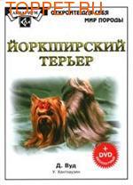 Издательство Аквариум ЙОРКШИРСКИЙ ТЕРЬЕР. (Книга+DVD диск) Вуд Д.