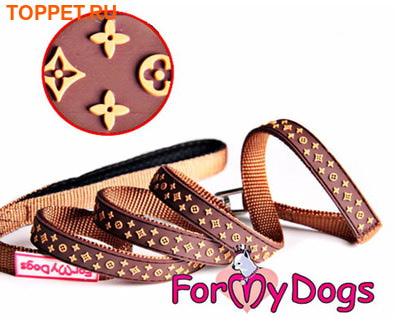 """ForMyDogs Поводок для собак """"Stars"""", цвет коричневый, размер 13,0ммх1,2м"""