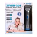 """Ziver Машинка для стрижки животных аккумуляторно-сетевая """"Ziver-208"""" 15Вт"""