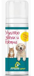 API-SAN Лучший Друг спрей Удаляю запах и пятна для кошек и собак, 100 мл