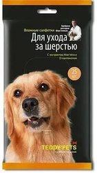 Teddy Pets Влажные салфетки для ухода за шерстью собак с экстрактом Aloe Vera и D-пантенолом, в упаковке 25шт.