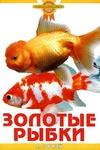 Золотые рыбки. Гуржий А.Н.
