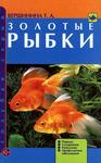 Золотые рыбки. Вершинина Т.А.