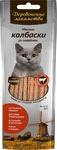 Деревенские лакомства Мясные колбаски из говядины 8шт,50г для кошек