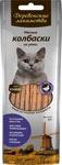 Деревенские лакомства Мясные колбаски из утки 8шт,50г для кошек