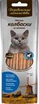 Деревенские лакомства Мясные колбаски из ягненка 8шт,50г для кошек
