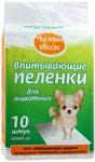 Чистый хвост Впитывающие пеленки для животных 60х60см от 10шт.