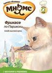 МНЯМС Паучи для кошек Фрикасе по-Парижски (кролик с травами), 12шт х85г