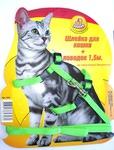 ЗООНИК Шлейка с поводком 1,5м для кошек, стропа 10мм
