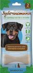 Зубочистики Косточки Кальциевые для собак крупных пород, 105 гр, 2шт в уп.